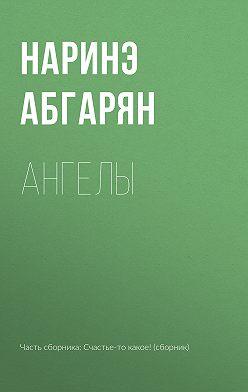 Наринэ Абгарян - Ангелы