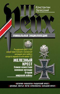 Константин Залесский - Железный крест. Самая известная военная награда Второй мировой войны