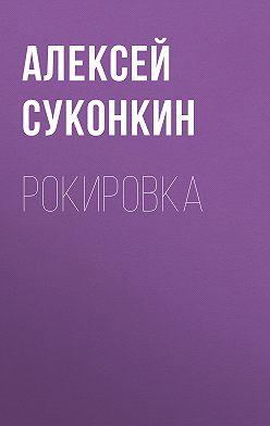 Алексей Суконкин - Рокировка
