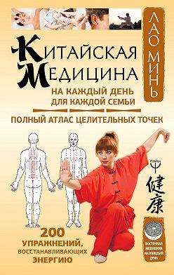 Лао Минь - Китайская медицина на каждый день для каждой семьи