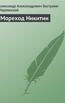 Александр Бестужев-Марлинский - Мореход Никитин