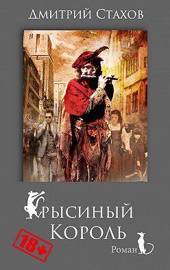 Дмитрий Стахов - Крысиный король