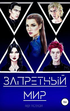 Аида Тастенова - Запретный мир