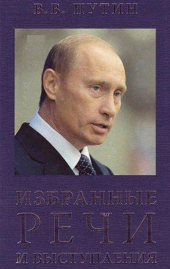 Владимир Путин - Избранные речи и выступления