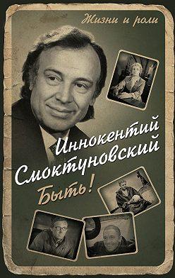 Иннокентий Смоктуновский - Быть!