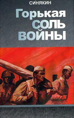 Сергей Синякин - Горькая соль войны