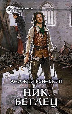 Анджей Ясинский - Ник. Беглец