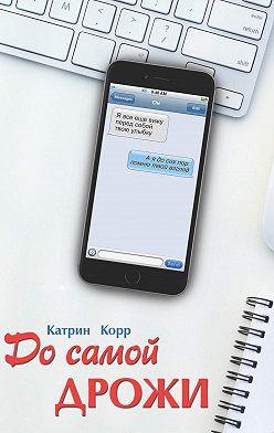 Катрин Корр - До самой дрожи