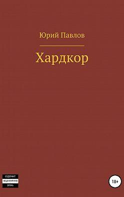 Юрий Павлов - Хардкор