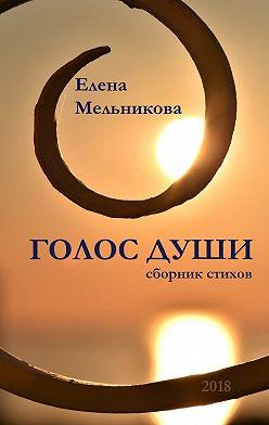 Елена Мельникова - Голос души. Сборник стихов
