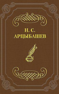 Николай Арцыбашев - Замечания на Историю государства Российского, сочиненную г.Карамзиным