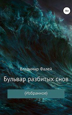 Владимир Фалей - Бульвар разбитых снов