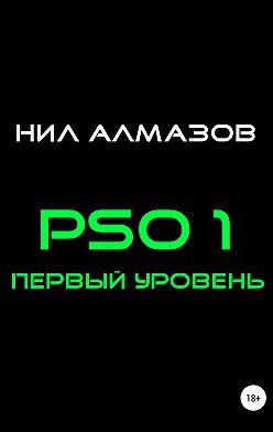 Нил Алмазов - PSO 1. Первый уровень