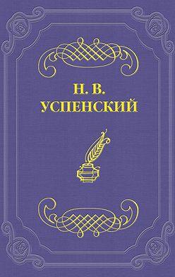 Николай Успенский - Издалека и вблизи