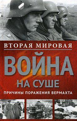 Сборник - Вторая мировая война на суше. Причины поражения сухопутных войск Германии