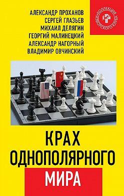 Александр Проханов - Крах однополярного мира