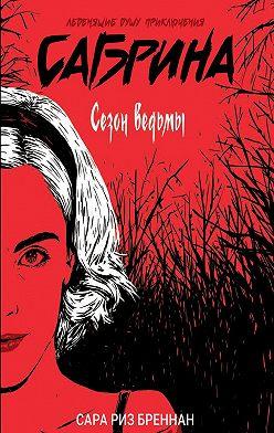 Сара Бреннан - Сезон ведьмы