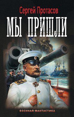 Сергей Протасов - Цусимские хроники. Мы пришли