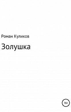 Роман Куликов - Золушка