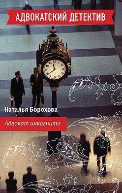 Наталья Борохова - Адвокат инкогнито