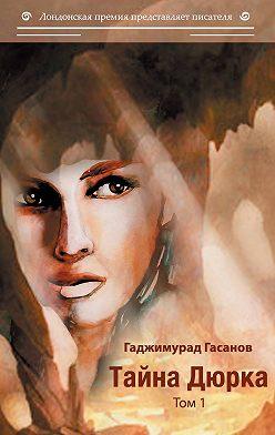 Гаджимурад Гасанов - Тайна Дюрка. Том 1