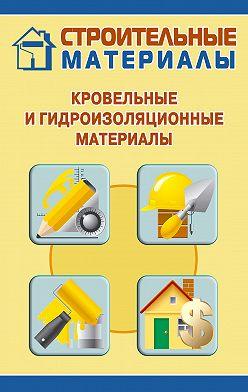 Илья Мельников - Кровельные и гидроизоляционные материалы