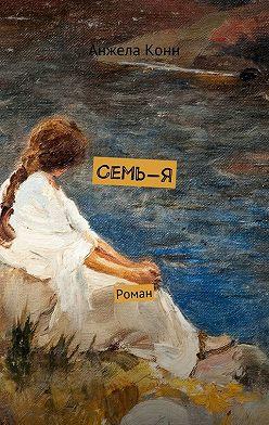 Анжела Конн - Семь-Я. Роман