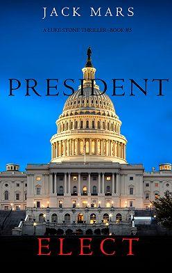 Джек Марс - President Elect