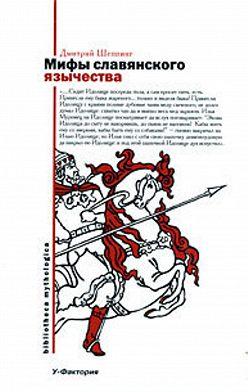 Дмитрий Шеппинг - Мифы славянского язычества
