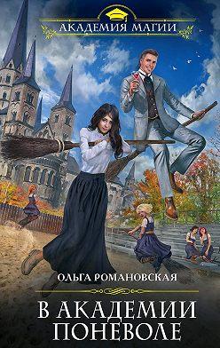 Ольга Романовская - В академии поневоле