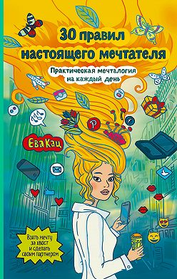 Ева Кац - 30 правил настоящего мечтателя