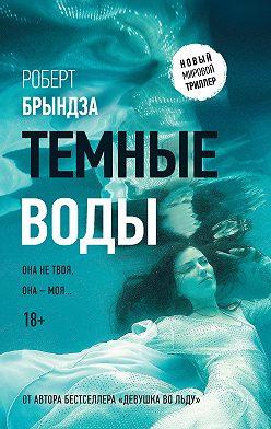 Роберт Брындза - Темные воды