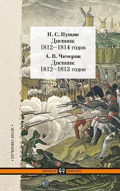 Павел Пущин - Дневник 1812–1814 годов. Дневник 1812–1813 годов (сборник)
