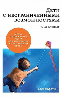Анат Баниэль - Дети с неограниченными возможностями