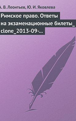 Алексей Леонтьев - Римское право. Ответы на экзаменационные билеты