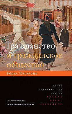 Борис Капустин - Гражданство и гражданское общество