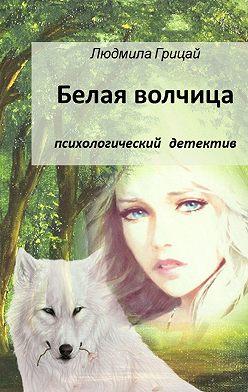Людмила Грицай - Белая волчица