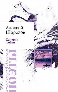 Алексей Шорохов - Сумерки любви (сборник)
