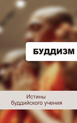 Илья Мельников - Истины будийского учения