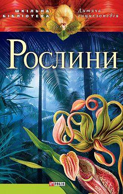 Неустановленный автор - Рослини
