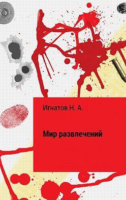 Николай Игнатов - Мир развлечений