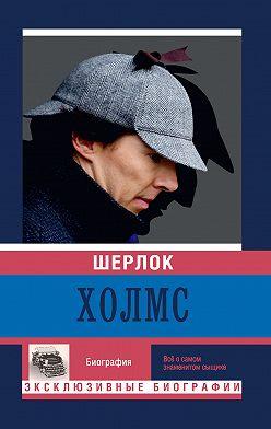 Неустановленный автор - Шерлок Холмс