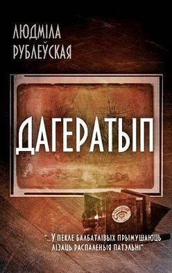 Людміла Рублеўская - Дагератып