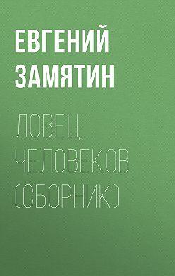 Евгений Замятин - Ловец человеков (сборник)
