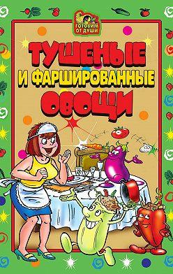 Unidentified author - Тушеные и фаршированные овощи