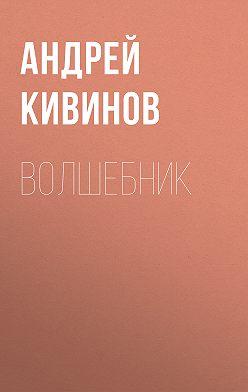 Андрей Кивинов - Волшебник