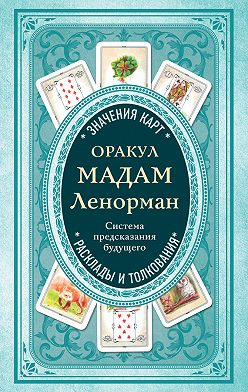 Коллектив авторов - Оракул мадам Ленорман. Система предсказания будущего