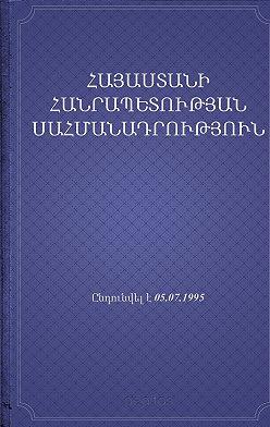Республика Армения - ՀՀ Սահմանադրություն