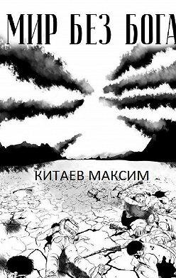 Максим Китаев - Мир без бога