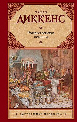 Чарльз Диккенс - Рождественские истории
